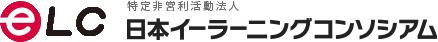 elc日本イーラーニングコンソシアム