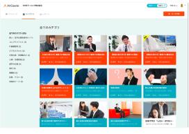 0円で始められる社員教育eラーニング【AirCourse】