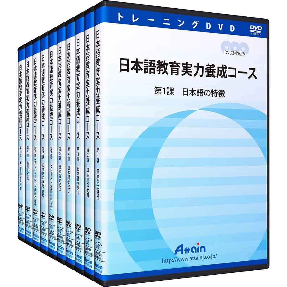 日本語教師養成コース DVD 全30課