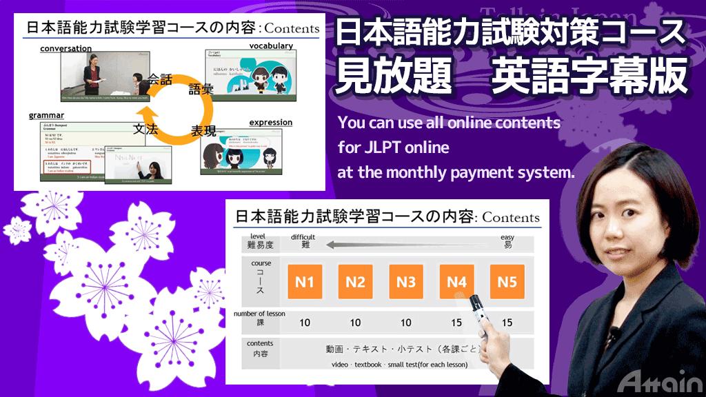 日本語能力試験対策コース見放題 英語字幕版