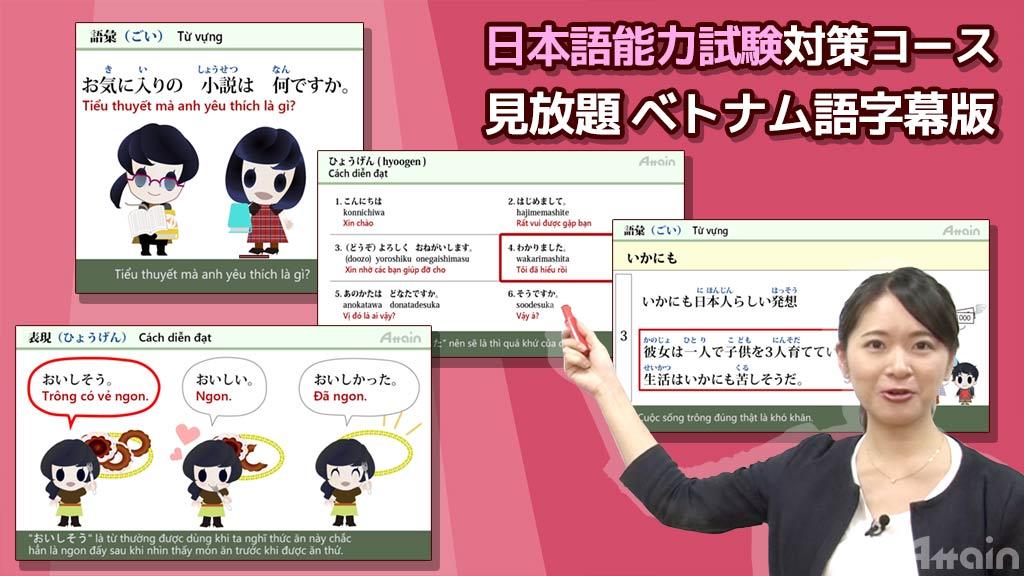 日本語能力試験対策コース見放題 ベトナム語字幕版