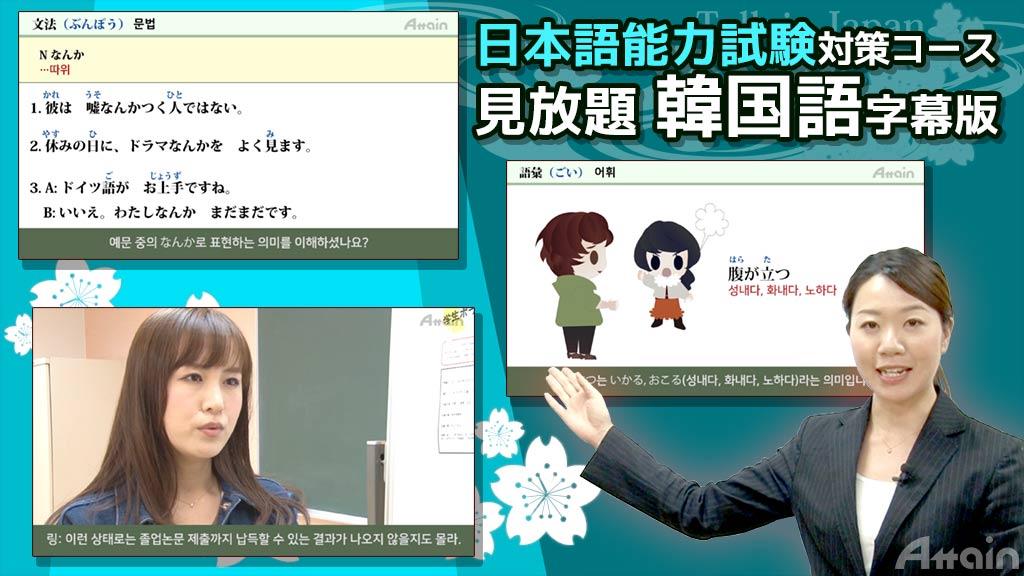 日本語能力試験対策コース見放題 韓国語字幕版
