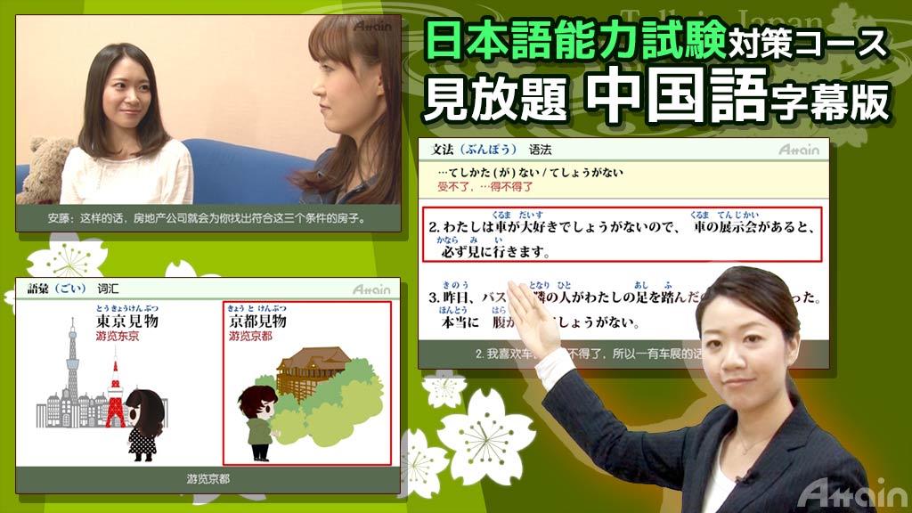 日本語能力試験対策コース見放題 中国語字幕版