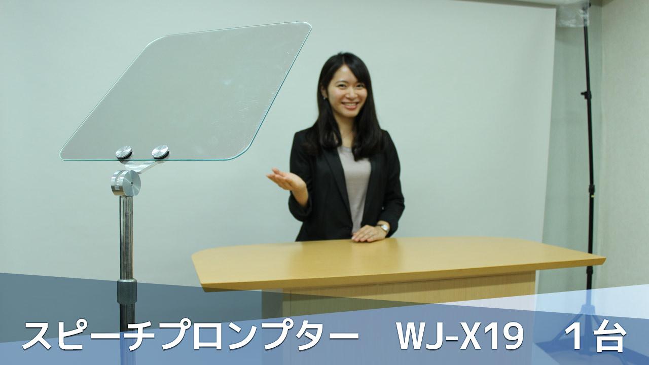 スピーチプロンプター WJ-X19 1台