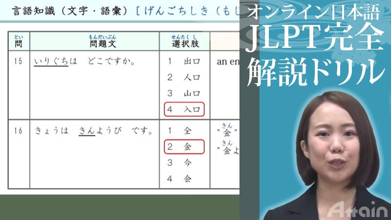 オンライン日本語 JLPT N1完全解説ドリル