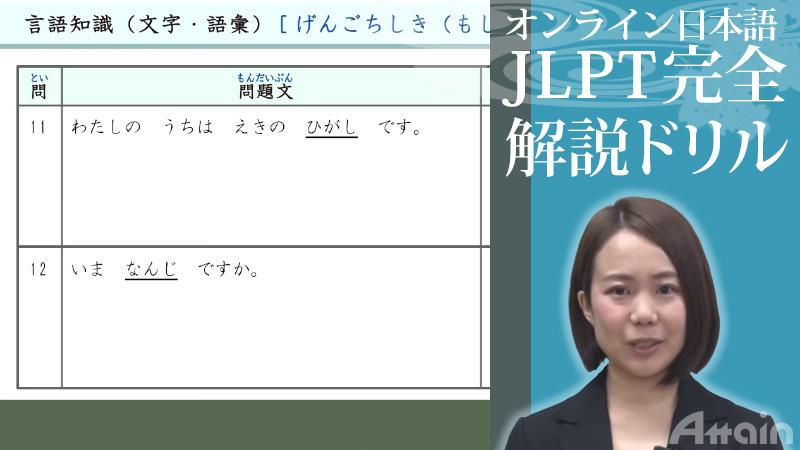 オンライン日本語 JLPTN5 完全解説ドリル
