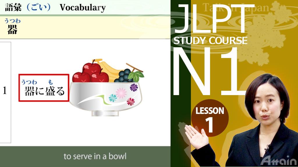 日本語能力試験学習 JLPT N1コース