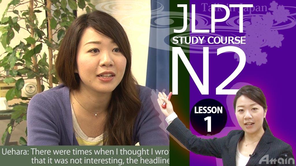 日本語能力試験学習 JLPT N2コース