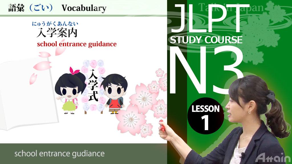 日本語能力試験学習 JLPT N3コース
