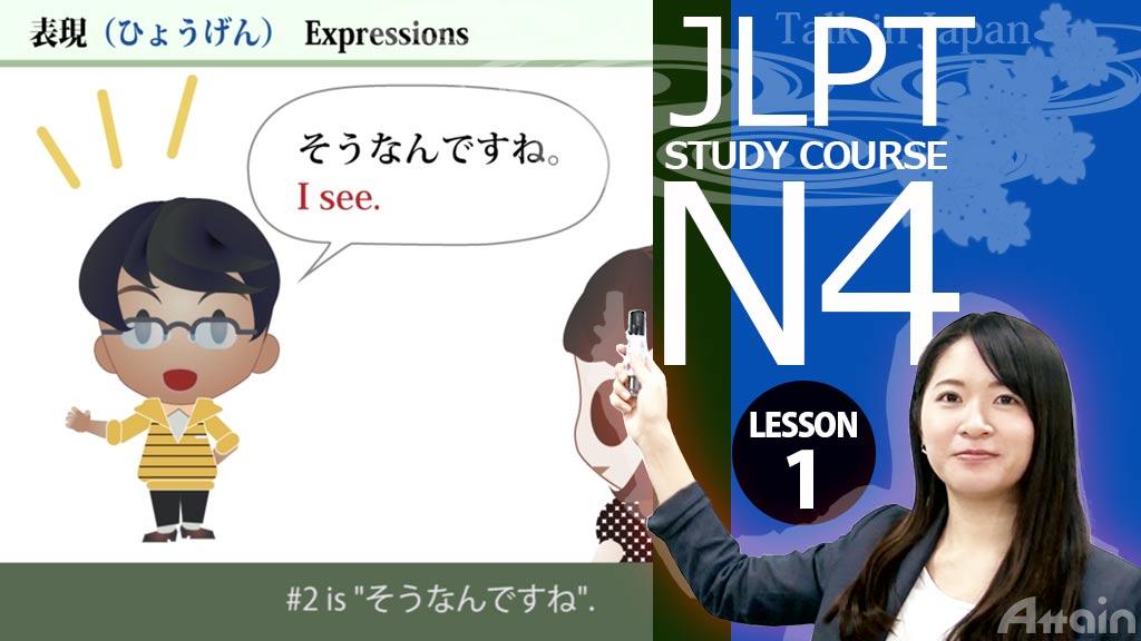 日本語能力試験学習 JLPT N4コース
