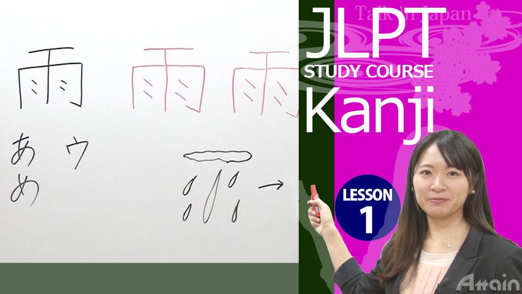 日本語能力試験 JLPT 漢字編