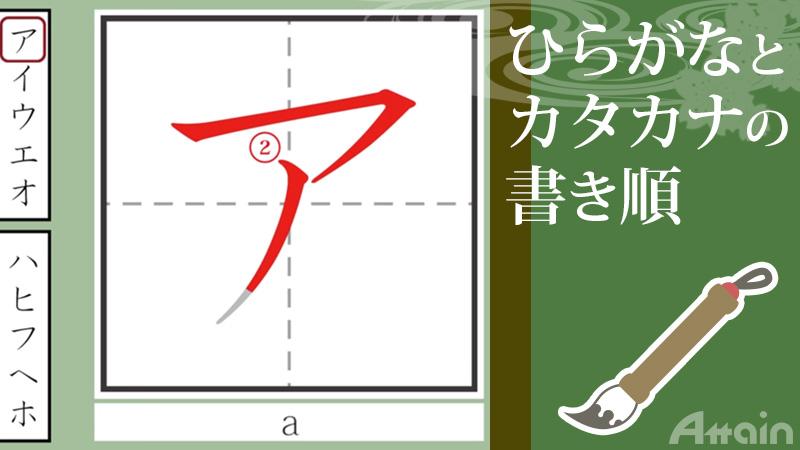 オンライン日本語 ひらがなとカタカナの書き順
