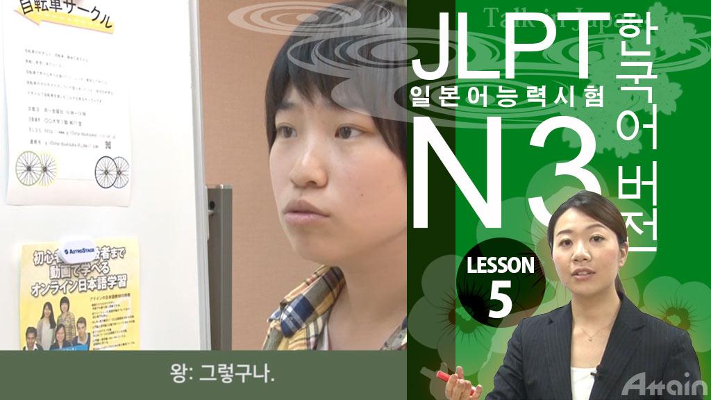 日本語能力試験対策N3コース 韓国語