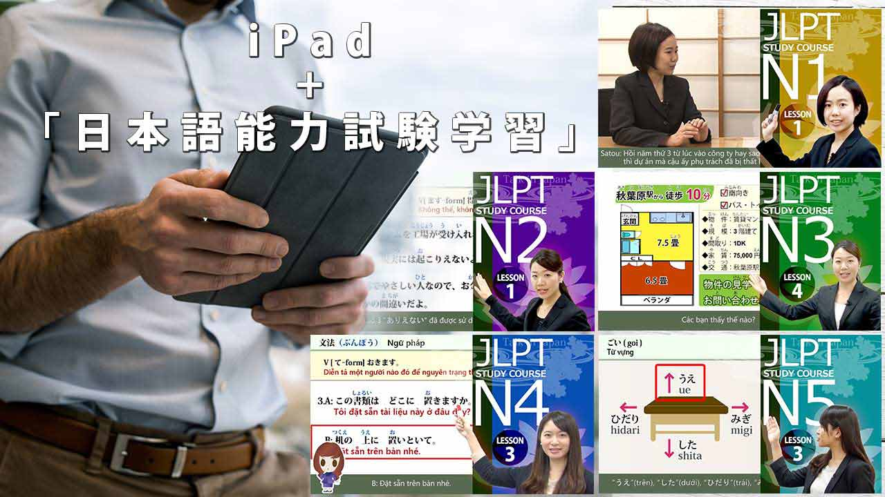 「日本語能力試験学習」映像教材iPadレンタルサービス