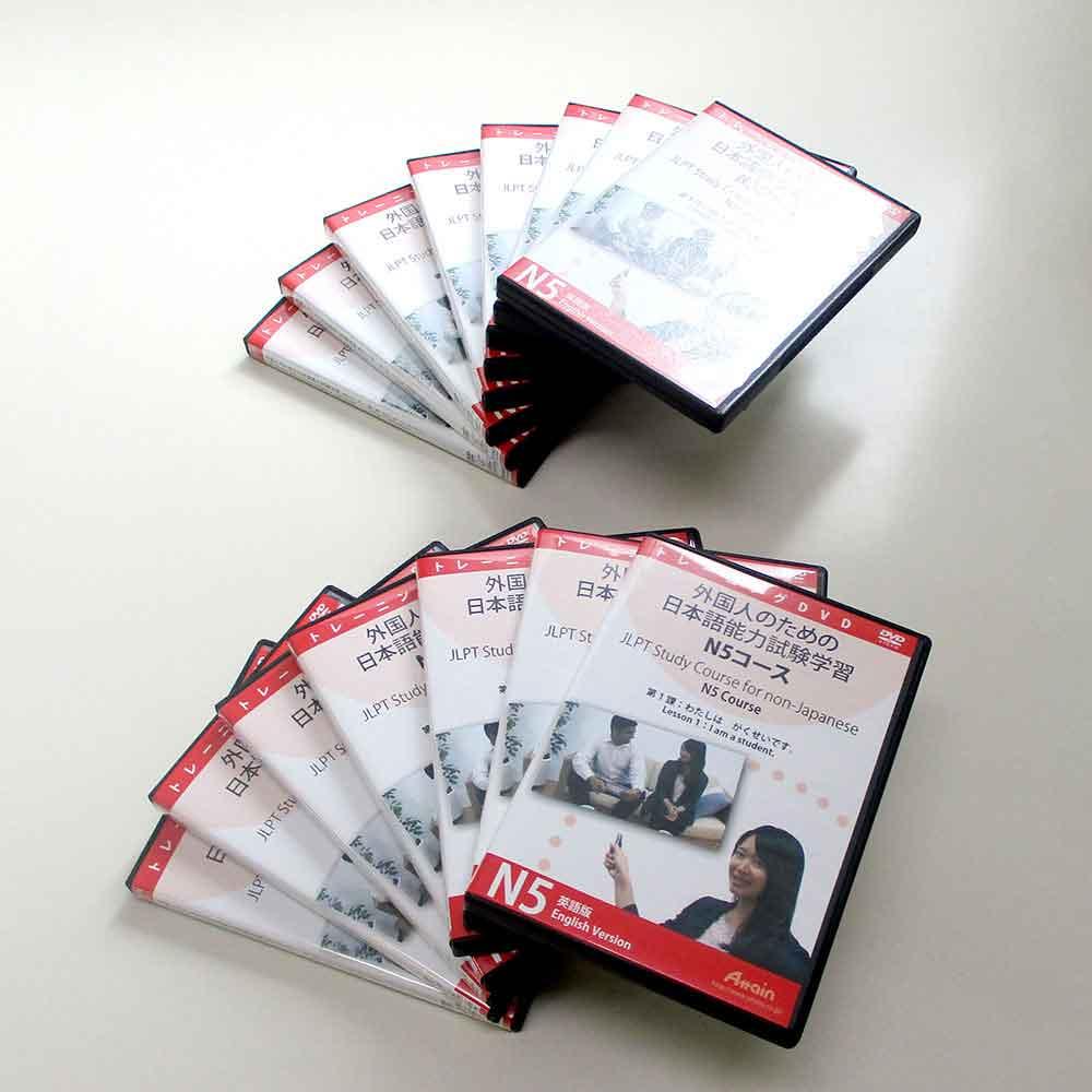 外国人のための日本語能力試験学習 N5コース英語字幕版」DVD教材