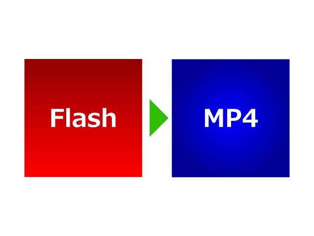 FlashコンテンツのHTML5化
