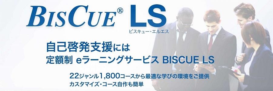 BISCUE:「ストレスコントロール(英語・中国語版)」eラーニングコース新発売