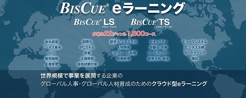 BISCUE:「全社で学ぶダイバーシティ(英語・中国語版)」eラーニングコース新発売