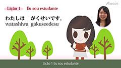 教育機関、法人向けサブスクリプションサービス「オンライン日本語 日本語能力試験 JLPT N5コース ポルトガル語字幕版」