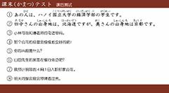中級ビジネス日本語中国語字幕版(JLPT N3レベル)オンライン教材