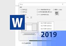 誰でもわかるMicrosoft Word 2019使い方講座 オンライン教材