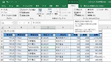 誰でもわかる Microsoft Excel 2019使い方講座 オンライン教材