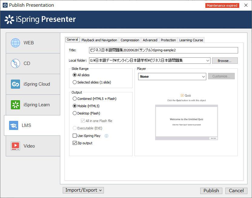 iSpringを活用したeラーニングコンテンツの制作および導入コンサルティングサービス