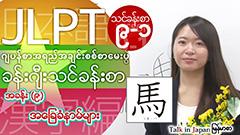 日本語能力試験オンライン学習サイト ミャンマー語字幕版 個人向けサブスクリプション・定額見放題サービス