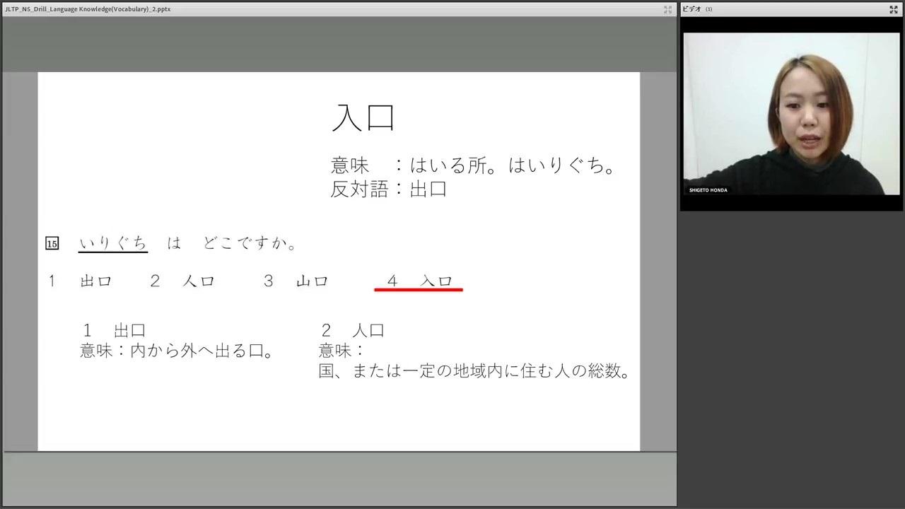 外国人技能実習生向け「日本語能力試験N4合格日本語レッスン」オンライン教材