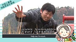 オンライン日本語学習_農業技能実習生_英語版_eラーニング教材
