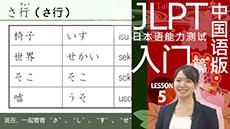 Udemy「オンライン日本語 入門編」中国語字幕版 eラーニング教材