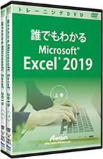 「誰でもわかるMicrosoft Excel 2019」使い方トレーニングDVD