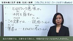 Udemy「オンライン日本語 JLPT N1完全解説ドリル」eラーニング教材