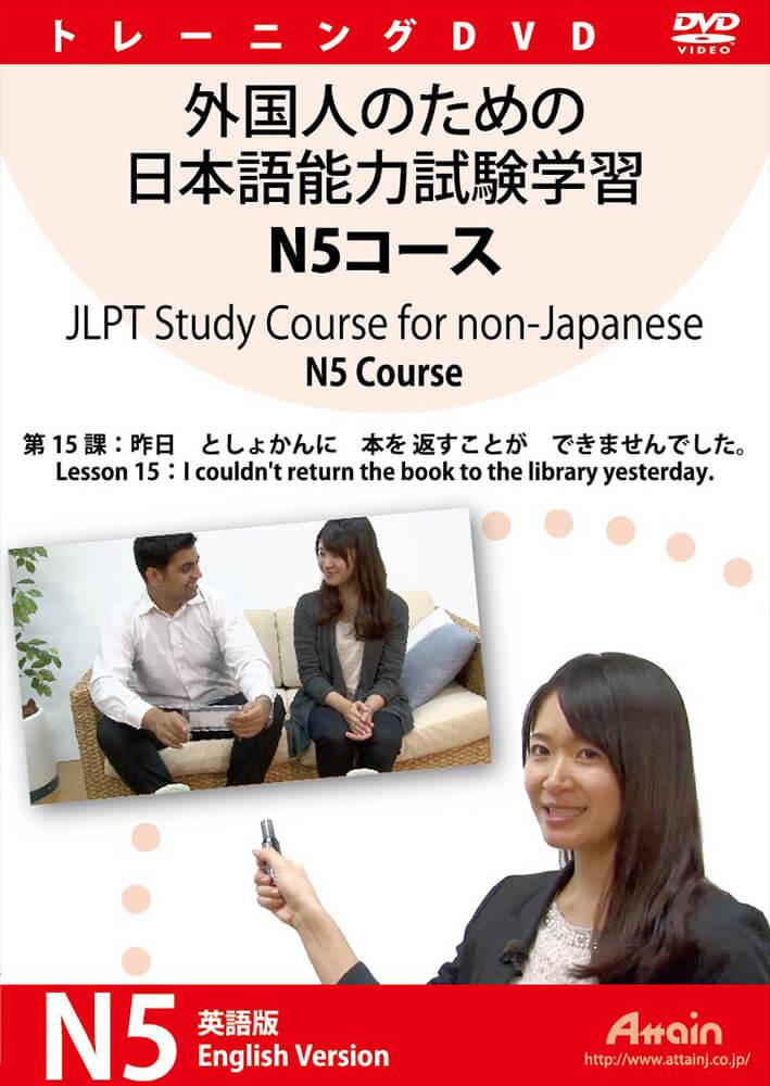 図書館向け日本語映像教材「日本語能力試験学習 N5コース英語字幕版」DVD教材