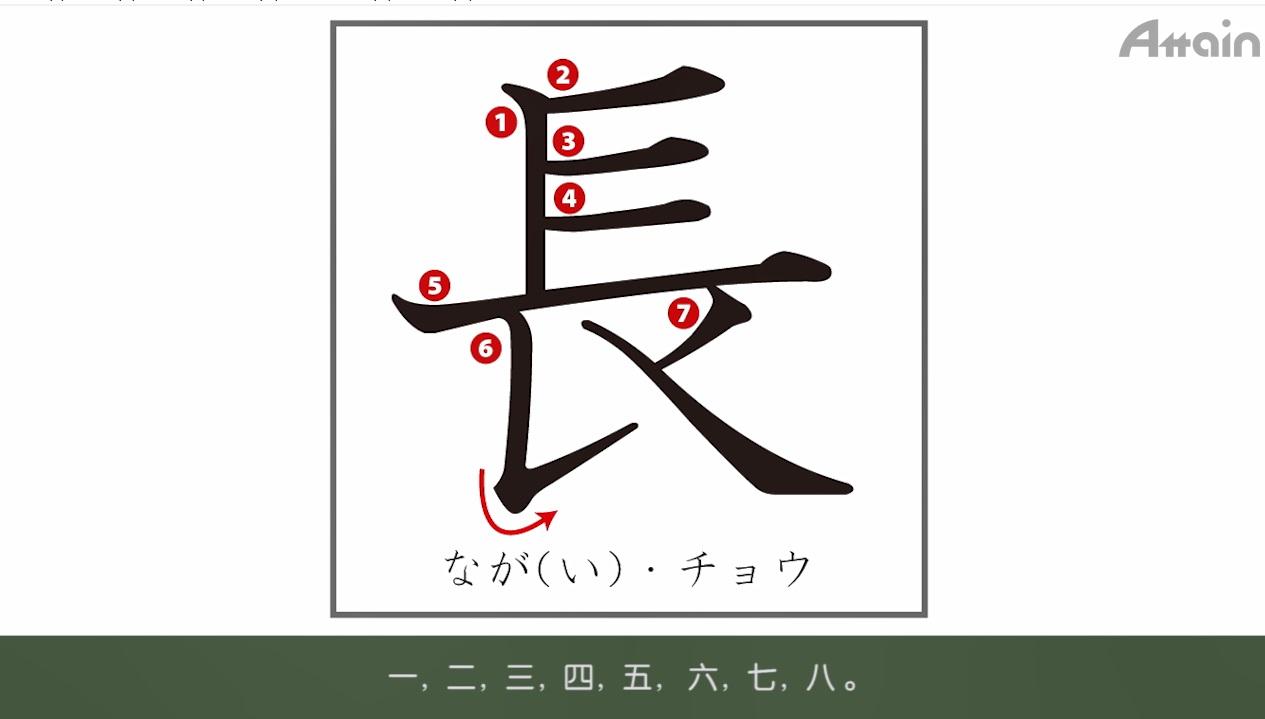 Udemy「オンライン日本語 漢字編」中国語字幕版 eラーニング教材