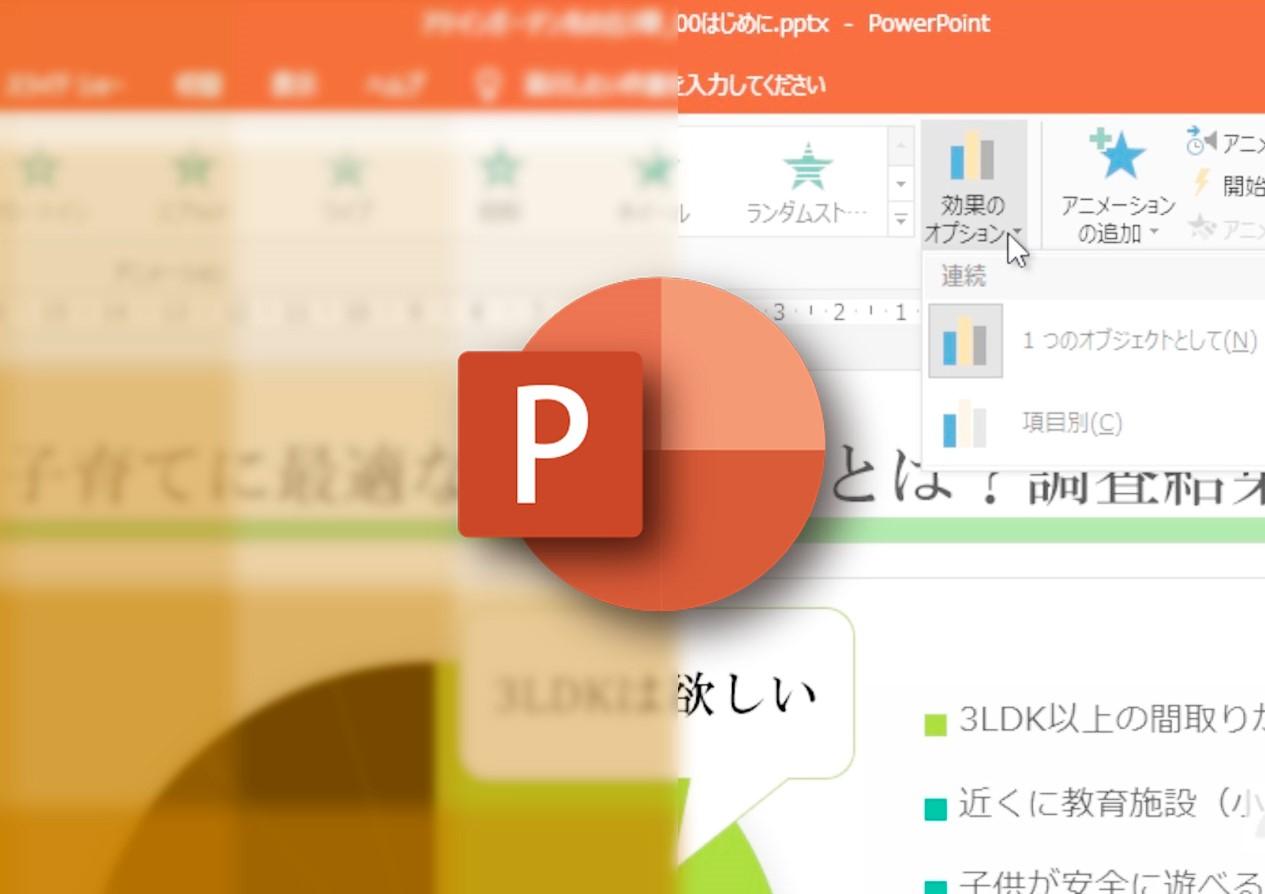 動学.tv「Microsoft PowerPoint 2019使い方講座」eラーニング