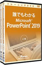 「誰でもわかるMicrosoft PowerPoint 2019」使い方トレーニングDVD