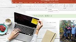 日本企業で働くベトナム人向けeラーニング「誰でもわかるMicrosoft Office PowerPoint2016の使い方(ベトナム語字幕版)」eラーニング教材