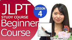 「日本語能力試験学習eラーニング教材 中国語字幕版」オンライン教材