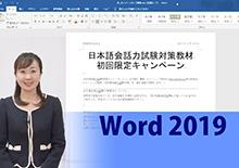 動学.tv「Microsoft Word 2019使い方講座」eラーニング教材