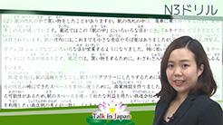 Udemy「オンライン日本語 JLPT N3完全解説ドリル」ベトナム語字幕版 eラーニング教材