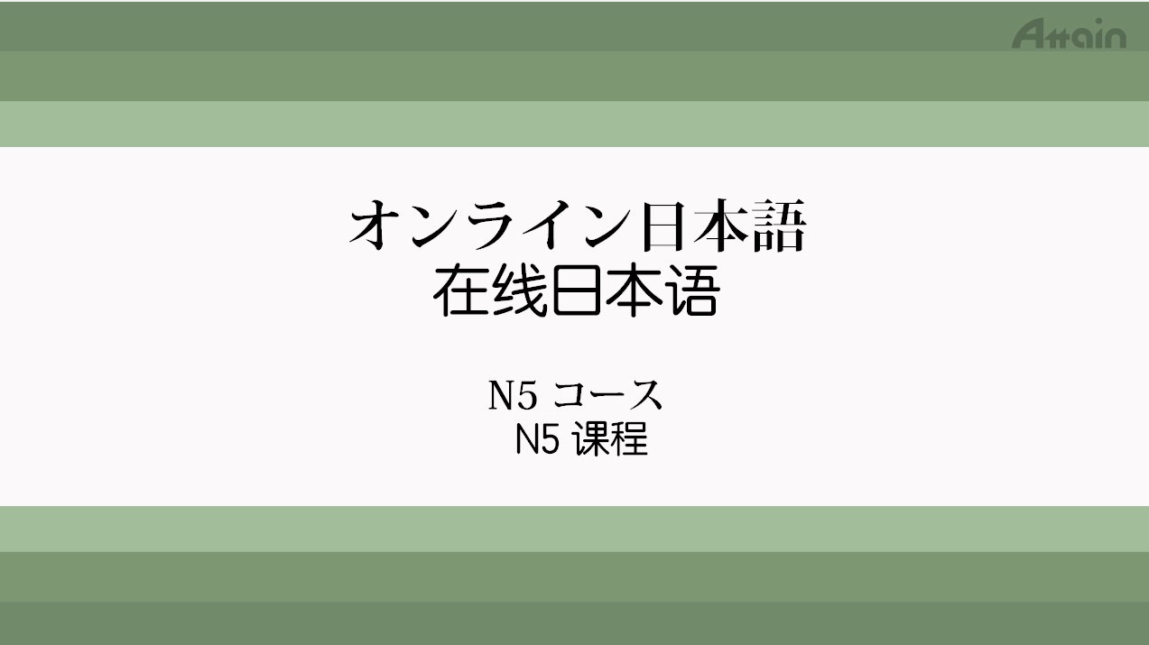 Udemy 日本語eラーニング「日本語能力試験学習N5コース 中国語版」動画教材